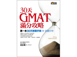 30 Day GMAT Success Chinese Edition