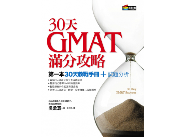 30 Day GMAT Success – Chinese Edition [Published by Business Weekly Publications]